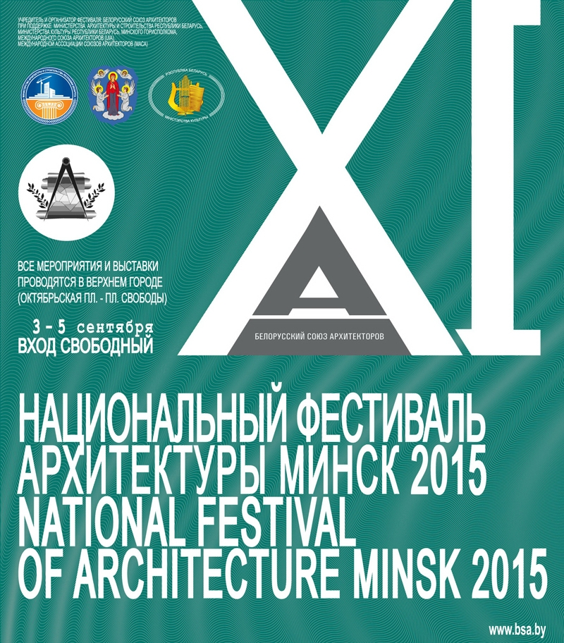 National Festival of Architecture Minsk